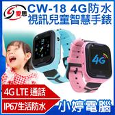 【3期零利率】送磁性黏土全新 IS愛思 CW-18 4G防水視訊兒童智慧手錶 IP67防水 SOS求救 雙核心