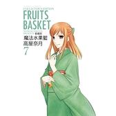 魔法水果籃愛藏版(7)(首刷附錄版)