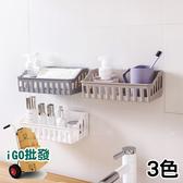 ❖限今日-超取299免運❖ 無痕壁掛收納籃 置物盒 整理盒 儲物籃 瀝水藍 浴室 【F0357】