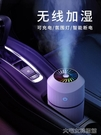 加濕器車載加濕器無線可充電款大噴霧車內帶香薰汽車用空氣小型霧化香 大宅女韓國館