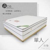 ~ADB 里克乳膠日式三線獨立筒床墊150 30 A 單人3 5 尺床墊獨立筒單人床墊多瓦娜