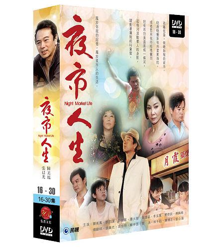 夜市人生《第16~30集》 DVD ( 陳美鳳/張晨光/劉羽謙/彭敏嘉/張瓊姿/倪齊民 )