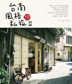 (二手書)台南風格私旅(II):閱讀一座城