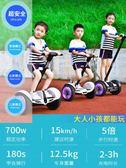 森旅電動智能平衡車雙輪成年人越野學生兒童8-12代步兩輪代步車優品匯