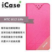 iCase+ HTC U12 Life 隱形磁扣側翻皮套(粉)