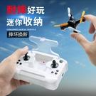 迷你無人機航模小學生遙控飛機小型兒童飛行器耐摔玩具男 【夏日新品】