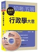 二手書《行政學大意看這本就夠了[初等考試、地方五等、各類五等]》 R2Y ISBN:9789863742203