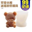 製冰盒 小熊冰塊 冰格 [大款] 冰塊模具 造型冰塊 食用級矽膠 泰迪熊 飲料 夏日 可愛