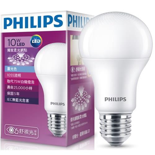 Philips 飛利浦LED廣角全電壓燈泡 10W 白光【愛買】