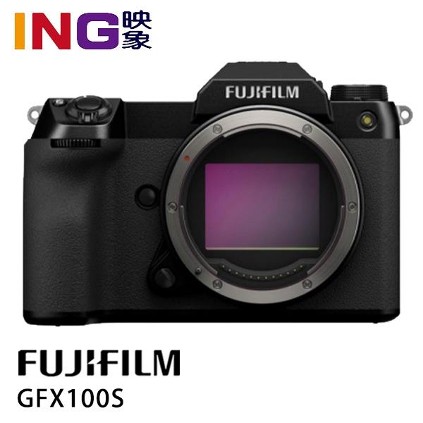 【預購*接單中】FUJIFILM GFX 100S 中片幅 單機身 BODY 恆昶公司貨 富士 GFX100S
