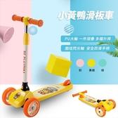超可愛!小鴨兒童滑板車 (3歲以上適用)