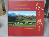 【書寶二手書T1/攝影_ZGC】蒙古的豪氣 藏族的傳說