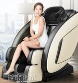 按摩椅 本博家用全身太空艙多功能電動小型新款按摩器全自動揉捏4d按摩椅 mks阿薩布魯