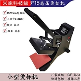 燙印機 多功能熱轉印設備燙標機小型燙畫機印花機燙鉆印衣服燙標機壓燙機 米家WJ