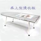 【桌上型偉琦燙衣板】耐熱燙衣板 折疊式燙衣板 熨馬 燙馬 WS75C [百貨通]