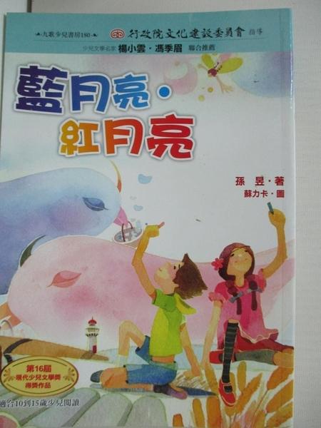 【書寶二手書T6/兒童文學_BET】藍月亮.紅月亮_孫昱