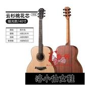 吉他 單板民謠吉他初學者女生自學36寸學生用新手入門男木吉他T 4色