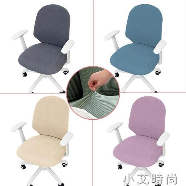加厚玉米絨連體彈力餐椅套全包辦公椅罩純色家用旋轉椅一體凳子套 小艾新品