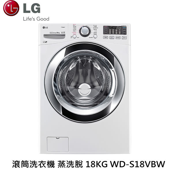 LG樂金 18KG 蒸洗脫滾筒洗衣機
