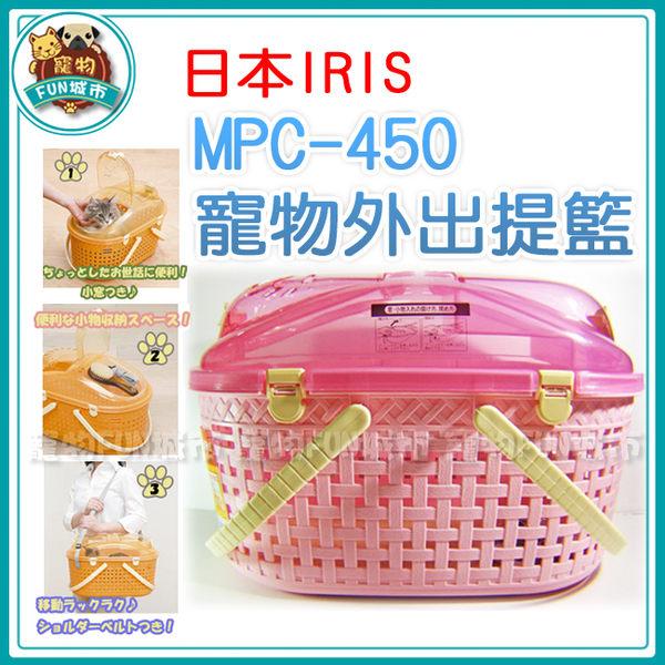 【IRIS】寵物外出提籃(MPC-450)