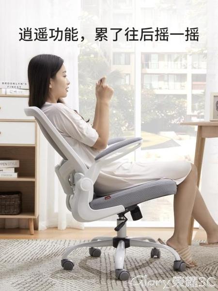 電腦椅八九間學生椅子學習椅升降寫字座椅書桌轉椅電腦椅靠背辦公椅家用LX 618購物