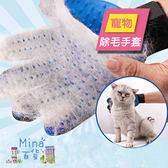 [7-11限今日299免運]寵物按摩除毛手套 除毛手套 按摩洗澡手套 按摩 寵物✿mina百貨✿【P0005】