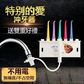 沖牙機 沖牙器水龍頭洗牙器 沖牙家用水牙線洗牙機 jy【快速出貨八折搶購】