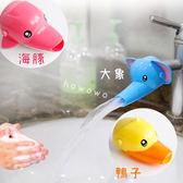 兒童洗手器 水龍頭延伸器 動物導水器 RA3252 好娃娃