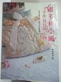 【書寶二手書T2/美工_I4L】維多利亞風手作包包與小物原價_350_和田浩美