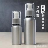鋁制乳液分裝瓶按壓式乳液瓶迷你旅行便攜遮光小瓶子空瓶 QG8126『樂愛居家館』