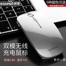 無線滑鼠 充電無聲靜音蘋果macbook air筆記本電腦女生薄USB 五色可選 快速出貨