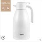 304不銹鋼保溫壺家用暖水壺保溫瓶大容量熱水瓶保溫水壺2L-維科特