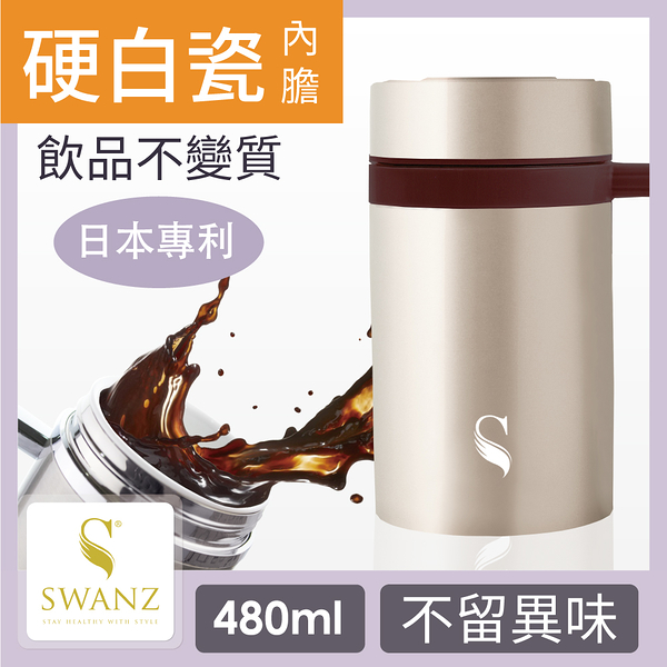 SWANZ|陶瓷保溫馬克杯(2色)- 500ml (升級版)