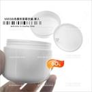 台灣製PP材質白色圓型面霜空罐-60g(V693)[11682]
