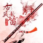 笛子竹笛初學者演奏學生成人零基礎兒童入門古風女男一節橫笛樂器 aj6466【花貓女王】