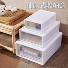 星星小舖  收納箱 组合 透明 抽屉 收納盒  IKEA 無印風 抽屜櫃 鞋子收納櫃 衣物整理盒 衣櫃儲