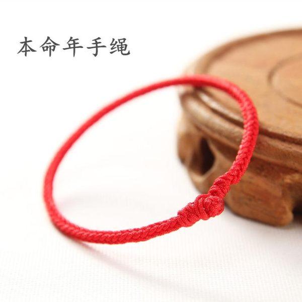2019豬年本命年紅繩手繩編織八股紅繩子男士女款開運辟邪情侶手鏈 快速出貨