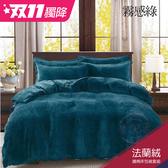 【貝兒居家寢飾生活館】加厚款 法蘭絨鋪棉床包兩用被組(加大雙人/霧感綠)