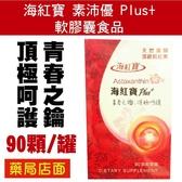 海紅寶Plus+ 軟膠囊食品(天然藻類 頂級蝦紅素) 90顆/瓶 元氣健康館