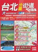 (二手書)台北分區街道地圖集