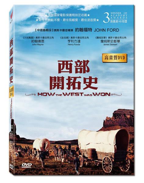 新動國際【西部開拓史】HOW THE WEST WAS WON -DVD