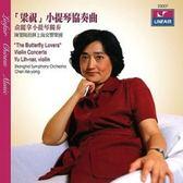 俞麗拿 梁祝小提琴協奏曲 小提琴 CD (音樂影片購)