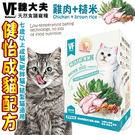 📣此商品48小時內快速出貨🚀》美國VF魏大夫》健怡成貓雞肉+米配方-1.5kg