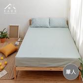 【青鳥家居】頂級200織精梳棉二件式床包枕套組-清新花意(單人)