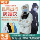 24H現貨 防疫服 防護衣 隔離服 防塵服 防飛沫 民用出行上班工作含面罩透氣輕便