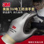 絕緣手套-3M電工絕緣電氣舒適型防滑耐磨手套勞保手套防護手套工業施工手套 糖糖日系