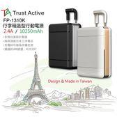 《飛翔3C》Trust Active FP-1310K 行李箱造型行動電源 2.4A 10250mAh〔原廠公司貨〕