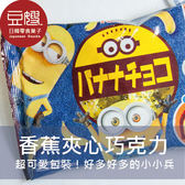 【豆嫂】日本糖果 小小兵香蕉夾心巧克力