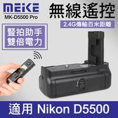 【D5500 電池手把】Meike 美科 公司貨 同 MK-D5500 適用 Nikon D5500 (一年保固)
