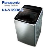 -贈10件式餐具組 SP-2105 -Panasonic 國際牌12kg 直立洗衣機 NA-V120EBS-*送基本安裝+舊機回收*